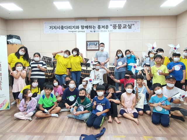 [2020-생생문화재] 8월 지역(송악)아동센터 체험 - 전래놀이